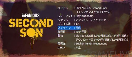 infamous-second-son-japanese-website